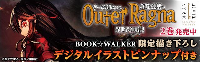 『ゲーム実況による攻略と逆襲の異世界神戦記』2巻 購入特典