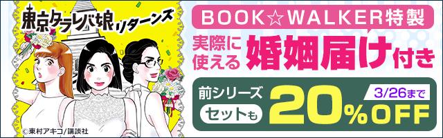 『東京タラレバ娘 リターンズ』発売記念キャンペーン