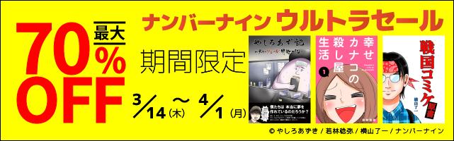【最大70%OFF】ナンバーナイン ウルトラセール第三弾
