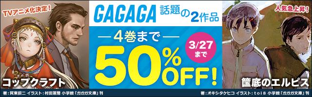 ガガガ文庫 今話題の2シリーズ4巻まで50%オフ!