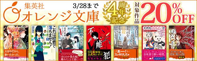 集英社オレンジ文庫4周年記念キャンペーン