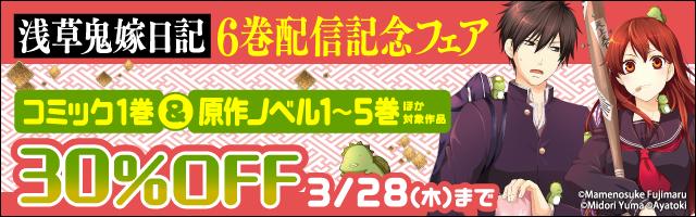 浅草鬼嫁日記6巻配信記念フェア