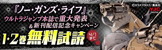 『ノー・ガンズ・ライフ』UJ本誌で重大発表&新刊発売記念キャンペーン