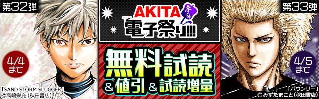 【AKITA電子祭り 冬の陣】第32弾&第33弾