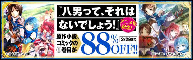 アニメ化記念!『八男って、それはないでしょう!』88%OFFフェア