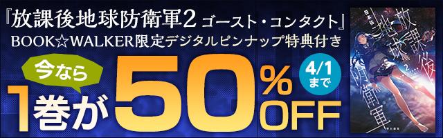 『放課後地球防衛軍2』発売キャンペーン