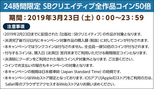 SBクリエイティブ 1日限定・コイン50倍 説明