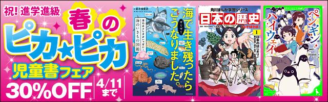 祝!進学進級 春のピカ☆ピカ児童書フェア