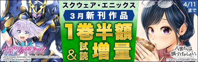 SQEX3月新刊発売特集②