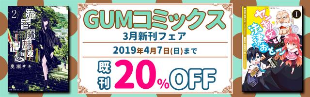 ガムコミックス3月新刊フェア