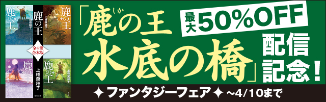 『鹿の王 水底の橋』配信記念!ファンタジーフェア