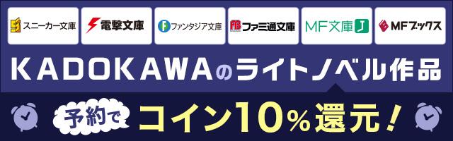 KADOKAWAライトノベル作品の予約でコイン10%還元