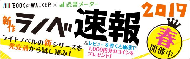 新作ラノベ速報2019(春)