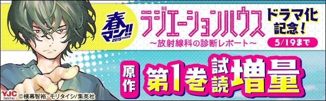 春マン!!『ラジエーションハウス~放射線科の診断レポート~』ドラマ化記念! 試し読みキャンペーン