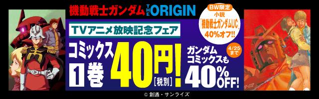 機動戦士ガンダムTHE ORIGIN TVアニメ放映記念フェア