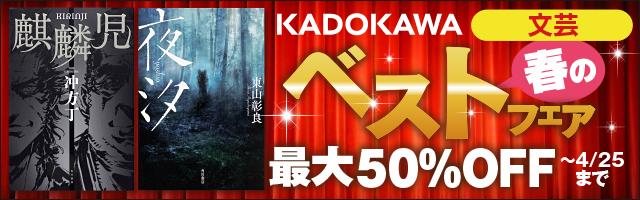 KADOKAWA 文芸 春のベストフェア