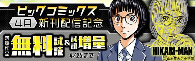 ビッグコミックス4月期 新刊配信記念