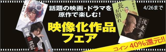 文藝春秋 映像化フェア