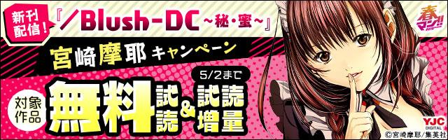 春マン!!『/Blush-DC ~秘・蜜~』新刊配信記念!宮崎摩耶先生キャンペーン