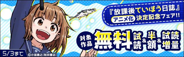「放課後ていぼう日誌」アニメ化決定記念フェア!!