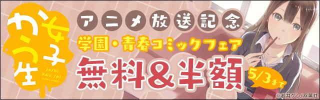 「女子かう生」大好評アニメ放送中♪ 原作&高校生の青春作品