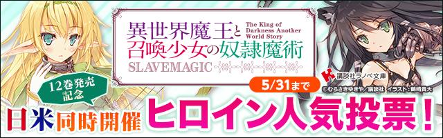 『異世界魔王と召喚少女の奴隷魔術』キャラクター人気投票