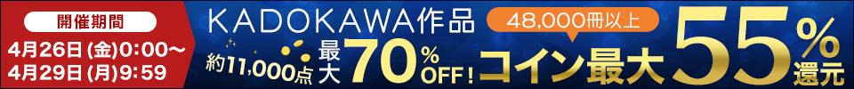 KADOKAWA作品コイン45%還元
