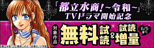 「都立水商!~令和~」TVドラマ開始記念キャンペーン