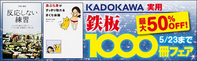 KADOKAWA 実用 鉄板1000冊フェア