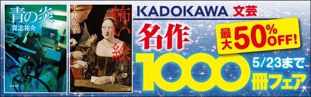 KADOKAWA 文芸 名作1000冊フェア