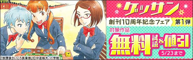 ゲッサン創刊10周年記念フェア!! 第1弾