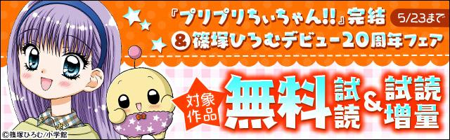「プリプリちぃちゃん!!」完結&篠塚ひろむデビュー20周年フェア