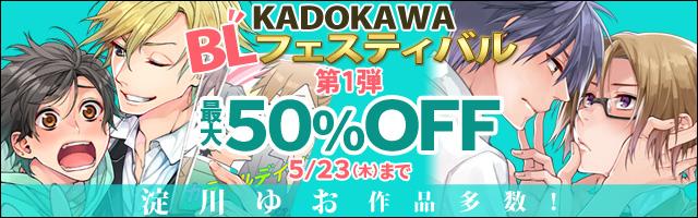 KADOKAWA BL フェスティバル(第1弾)