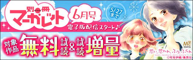 『別冊マーガレット 電子版 2019年6月号』配信キャンペーン