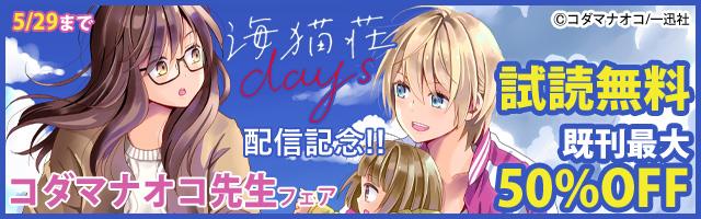 「海猫荘days」配信記念 コダマナオコ先生キャンペーン