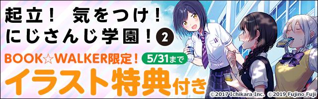 『起立!気をつけ!にじさんじ学園!』2巻発売フェア