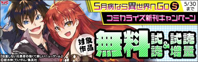 5月病なら異世界へGO(5)!コミカライズ新刊キャンペーン