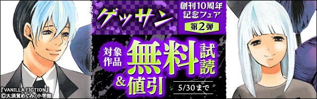 ゲッサン創刊10周年記念フェア!! 第2弾