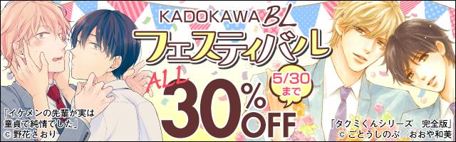 KADOKAWA BL フェスティバル(第2弾)