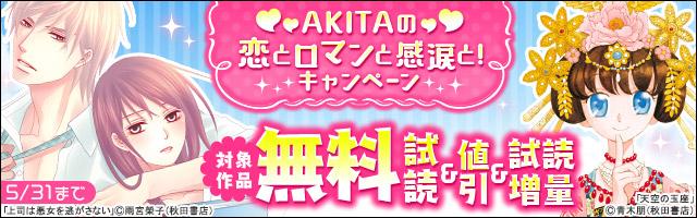 AKITAの恋とロマンと感涙と!キャンペーン