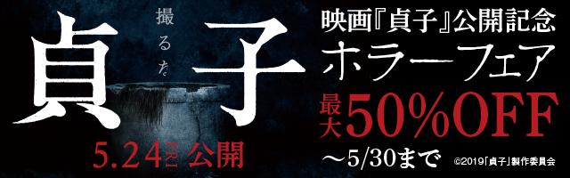 映画『貞子』公開記念ホラーフェア