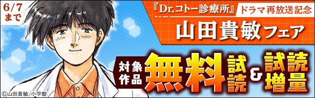 『Dr.コトー診療所』ドラマ再放送記念 山田貴敏フェア
