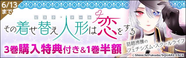 『その着せ替え人形は恋をする』3巻発売記念キャンペーン