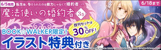 FLOS COMIC『魔法使いの婚約者』3巻発売キャンペーン