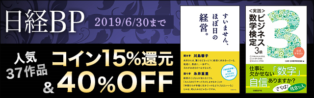 日経BP 6月のオススメ実用