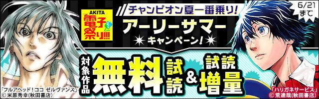 【AKITA電子祭り 夏の陣】第2弾 チャンピオン夏一番乗り!アーリーサマーキャンペーン!