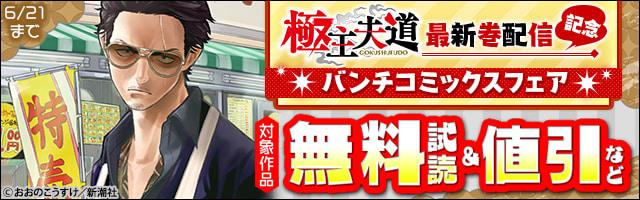 「極主夫道」最新巻配信記念 バンチコミックスフェア
