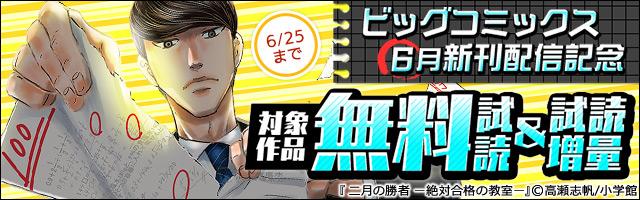ビッグコミックス6月期新刊配信記念