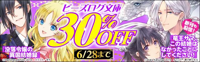 【6月】30%OFF!女性向けライトノベルフェア(ビーズログ文庫)