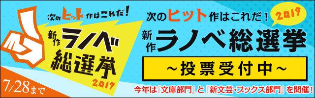 新作ラノベ総選挙2019